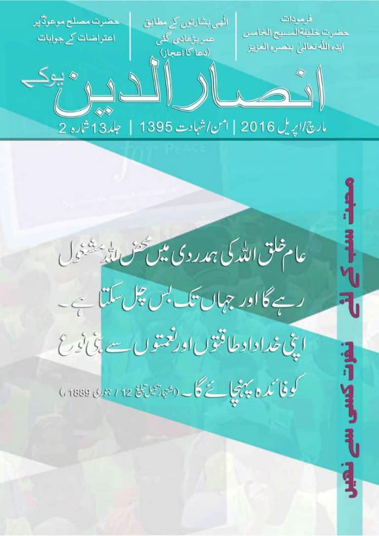 Mar-Apr 2016 – Urdu