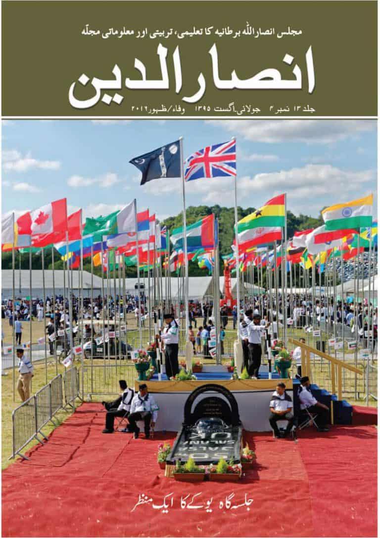 JULY–AUG 2016 – Urdu