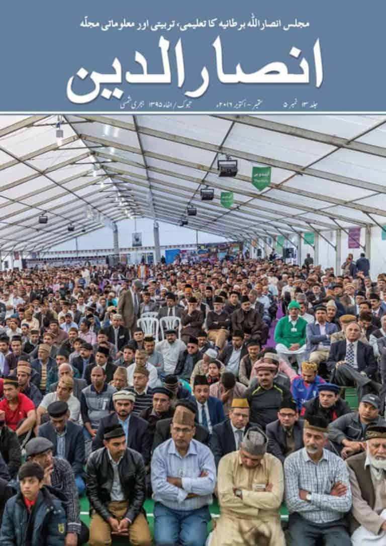SEPT-OCT 2016- Urdu