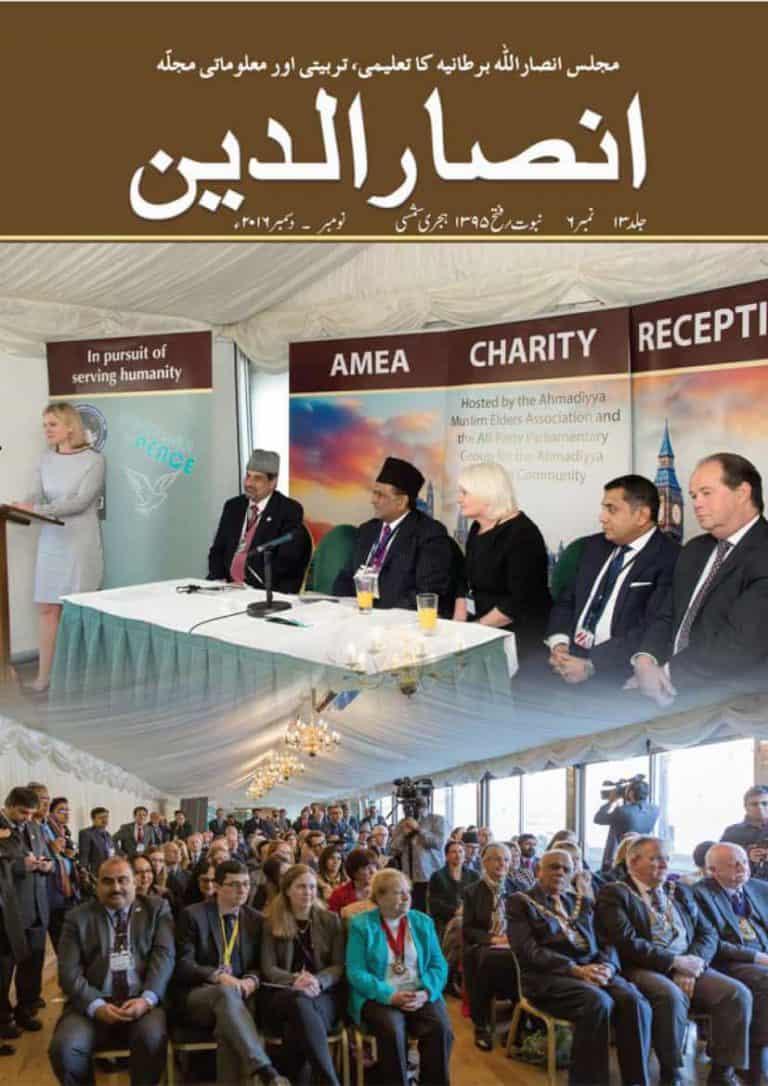 Nov-Dec 2016 – Urdu
