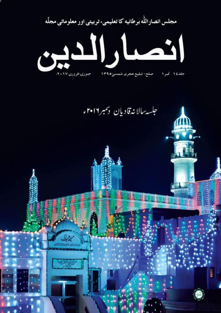 Jan-Feb 2017 – Urdu