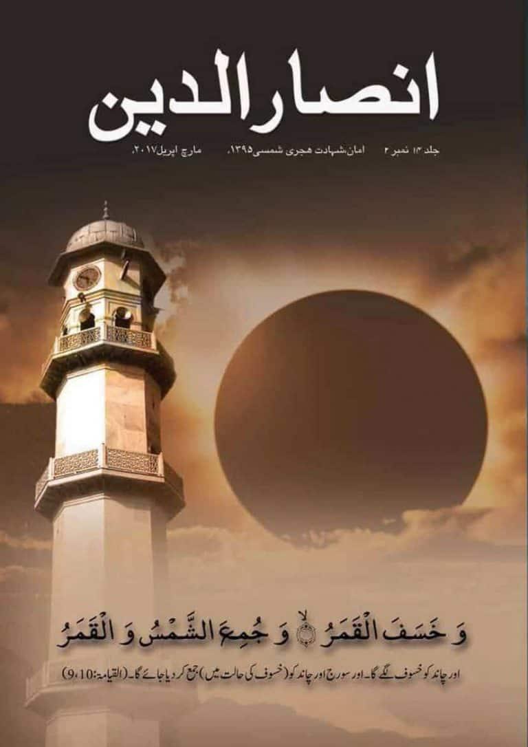 Mar-Apr 2017 – Urdu