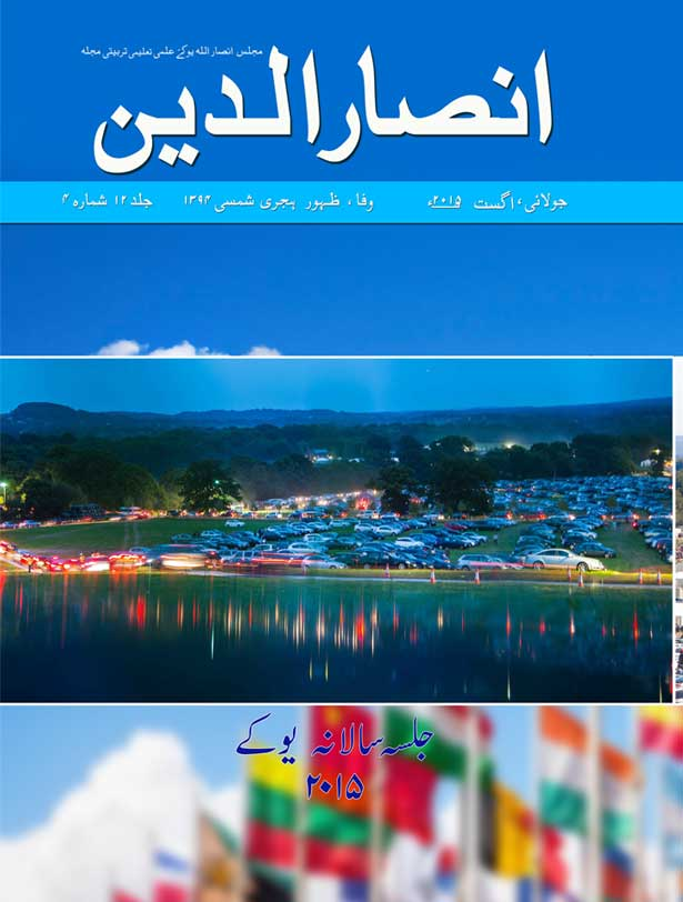 Jul-Aug 2015 – Urdu