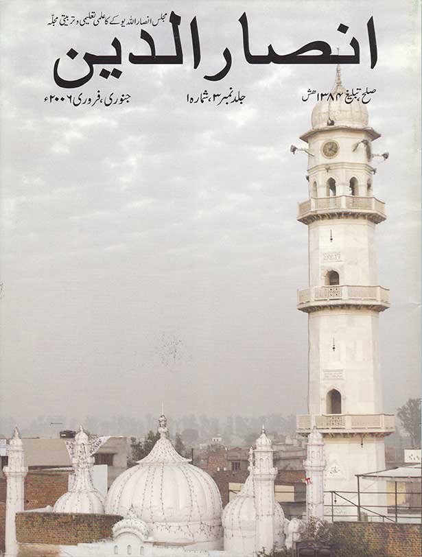 Jan –Feb 2006 – Urdu