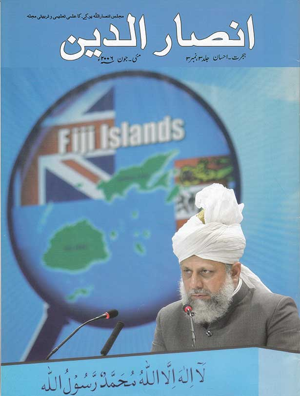 May – Jun 2006 – Urdu