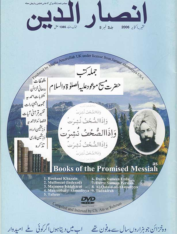 Sep – Oct 2006 – Urdu
