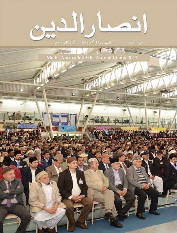 Sep-Oct 2017 – Urdu