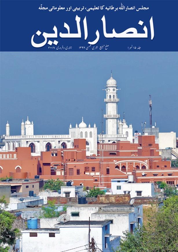 Jan-Feb 2018 – Urdu