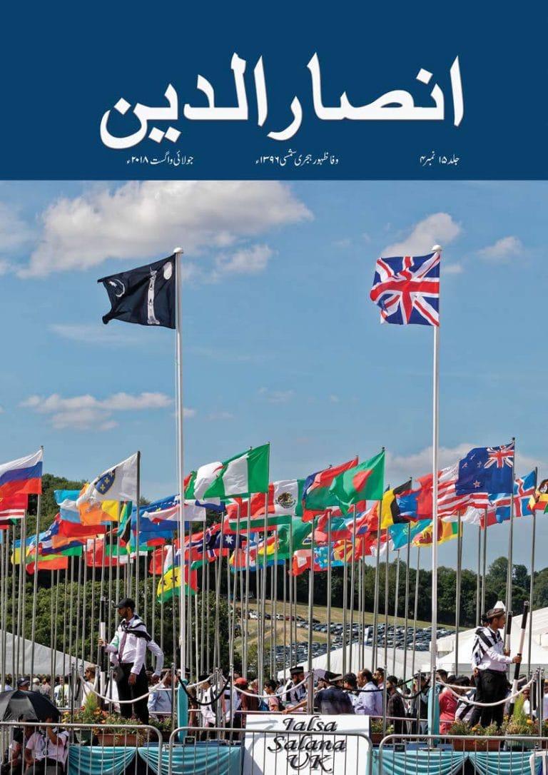 Jul-Aug 2018 – Urdu