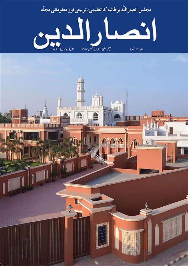 Jan-Feb 2019 – Urdu
