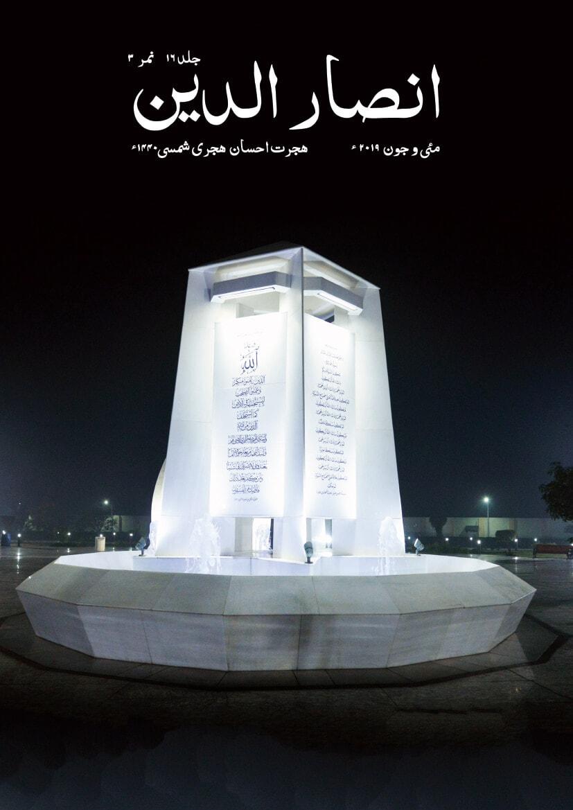 May June 19 Urdu