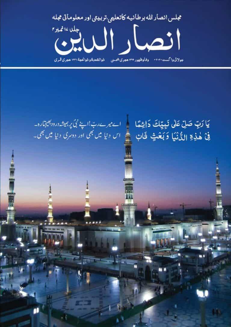 Jul-Aug 2020 – Urdu