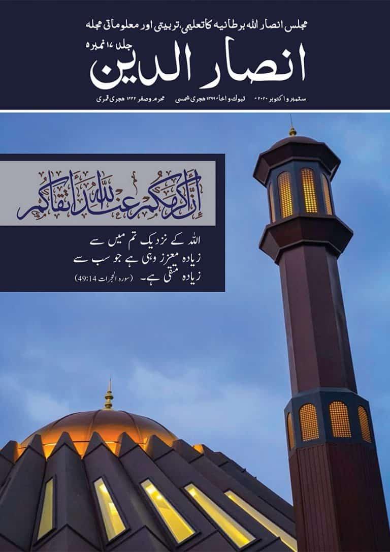 Sep-Oct 2020 – Urdu