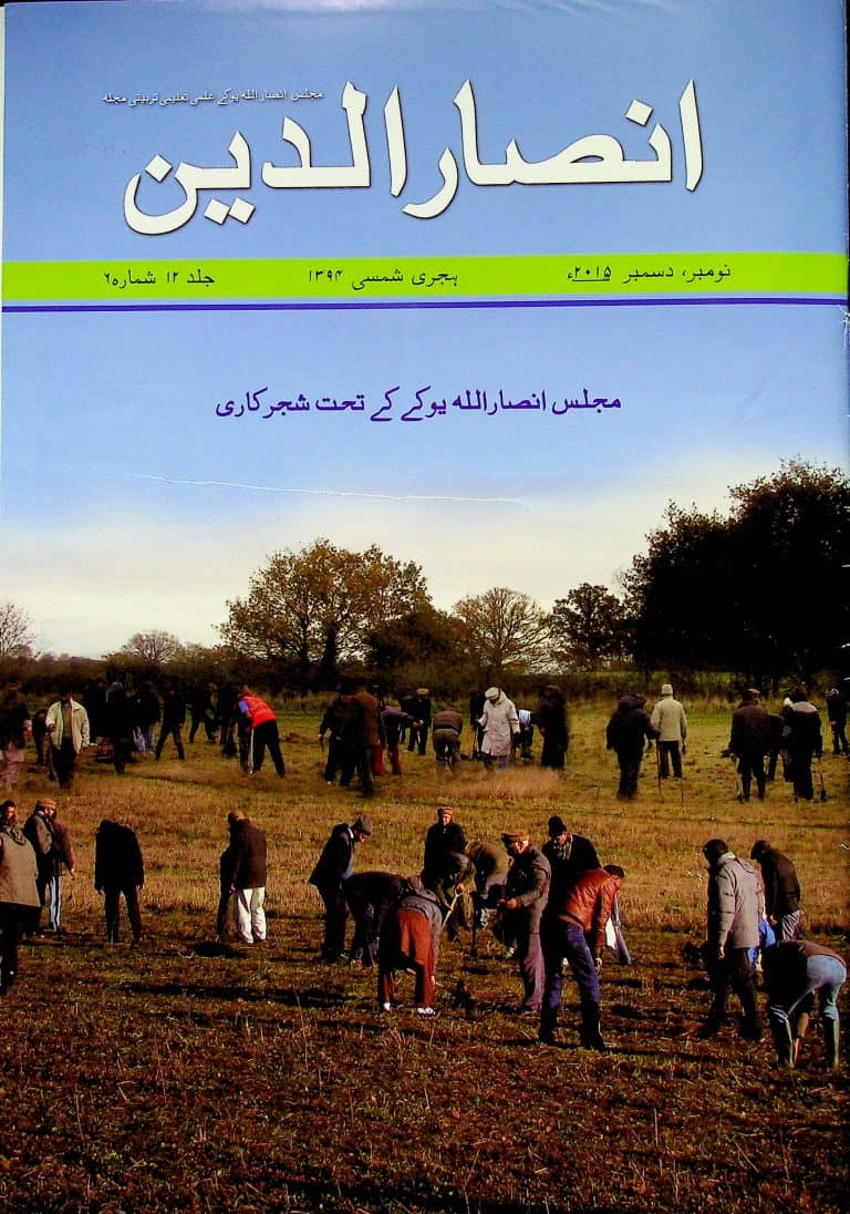 Nov-Dec 2015 – Urdu