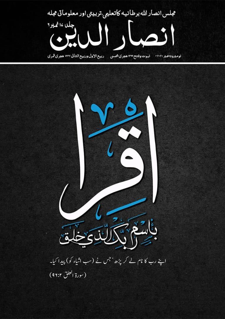 Nov-Dec 2020 – Urdu
