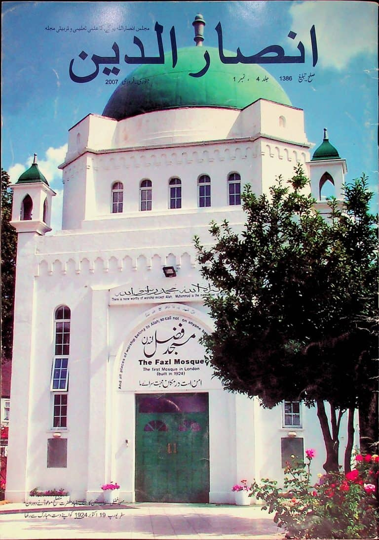 Jan –Feb 2007 – Urdu