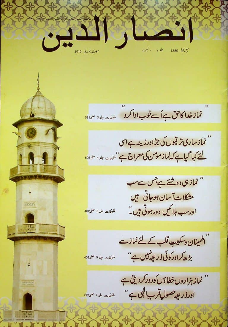 Jan –Feb 2010 – Urdu