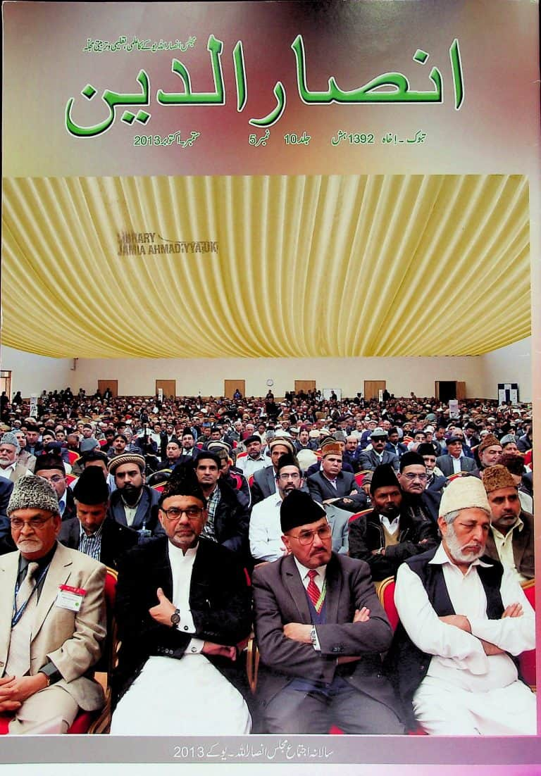 SEP-OCT 2013 – Urdu