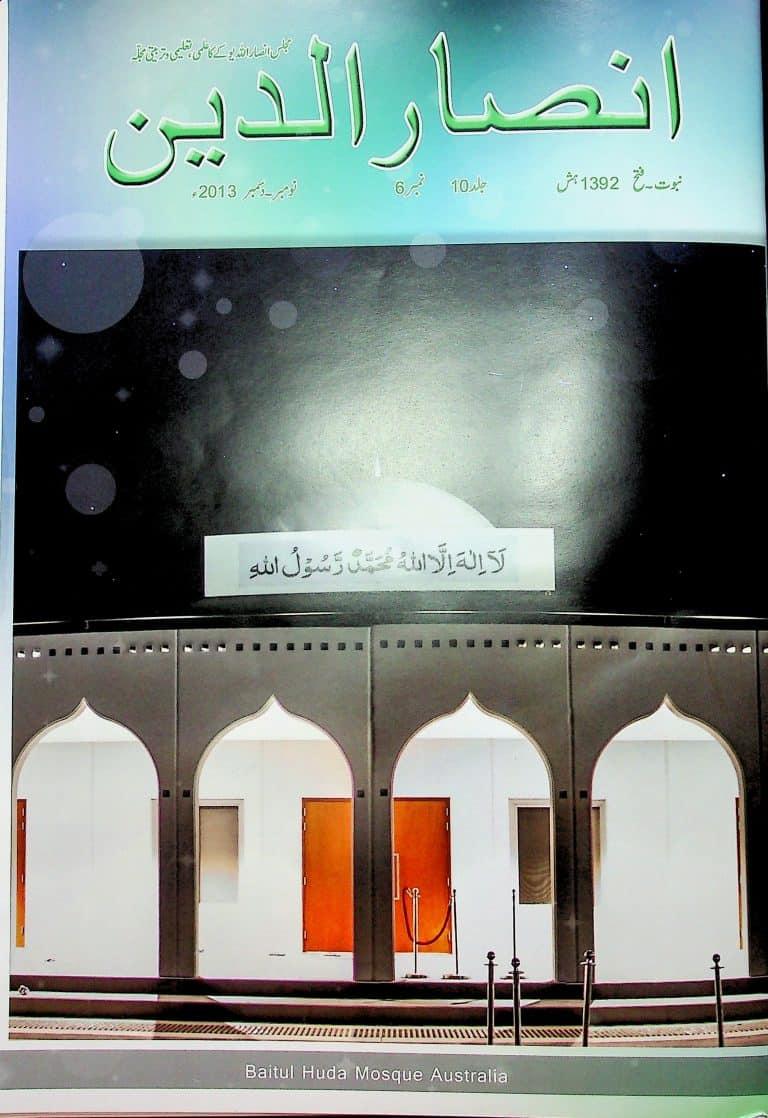 NOV-DEC 2013 – Urdu