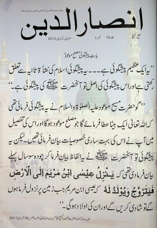 JAN-FEB 2013 – Urdu