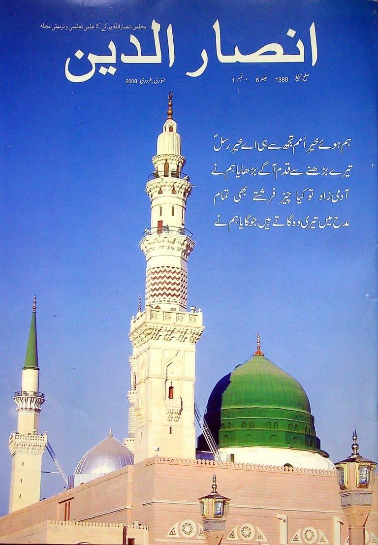 Jan –Feb 2009 – Urdu