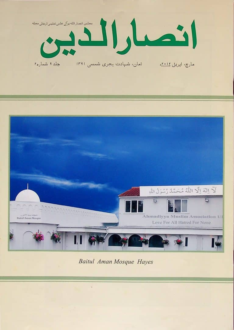 MAR-APR 2012 – Urdu