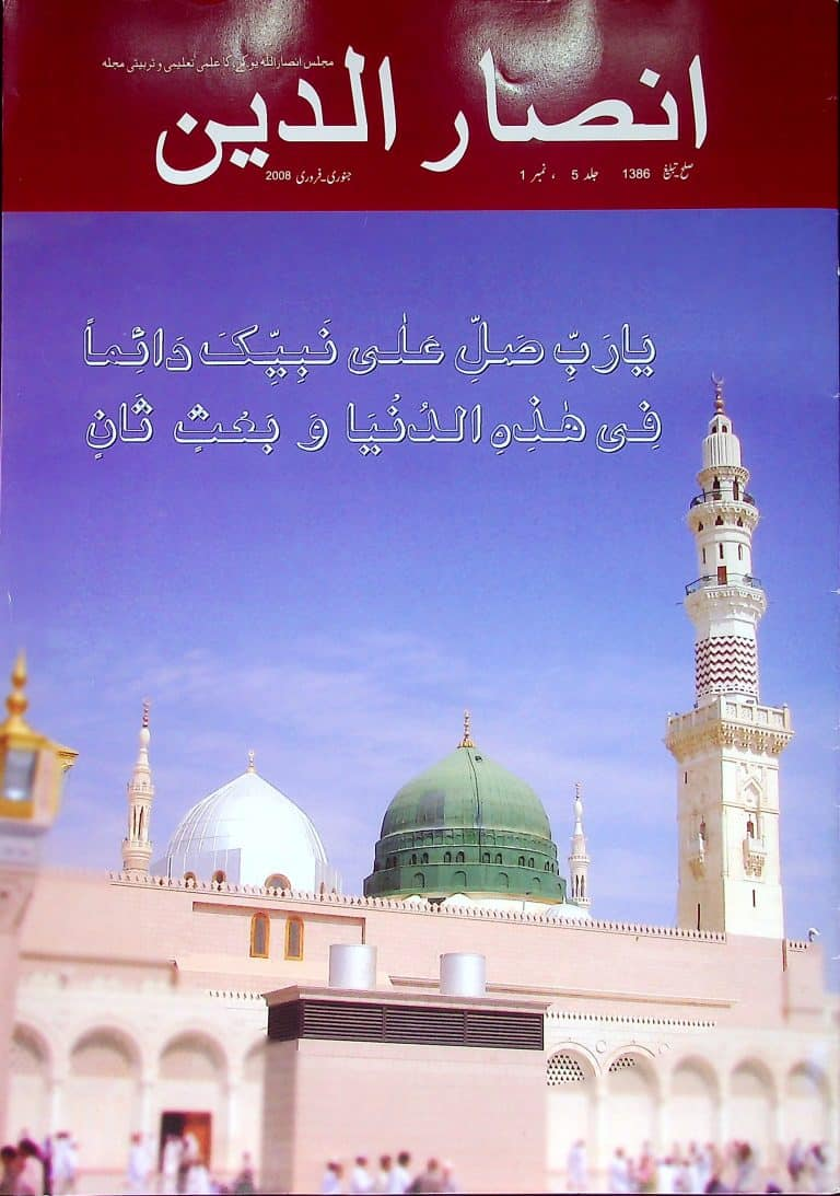 Jan –Feb 2008 – Urdu