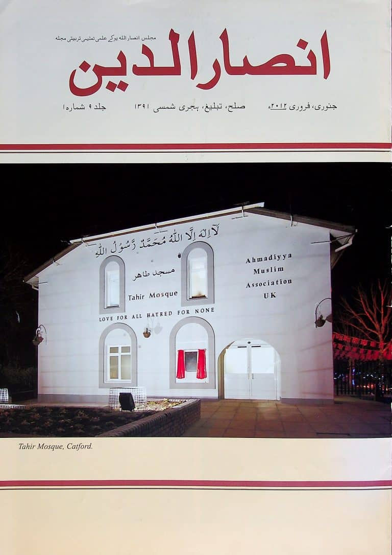 JAN-FEB 2012 – Urdu