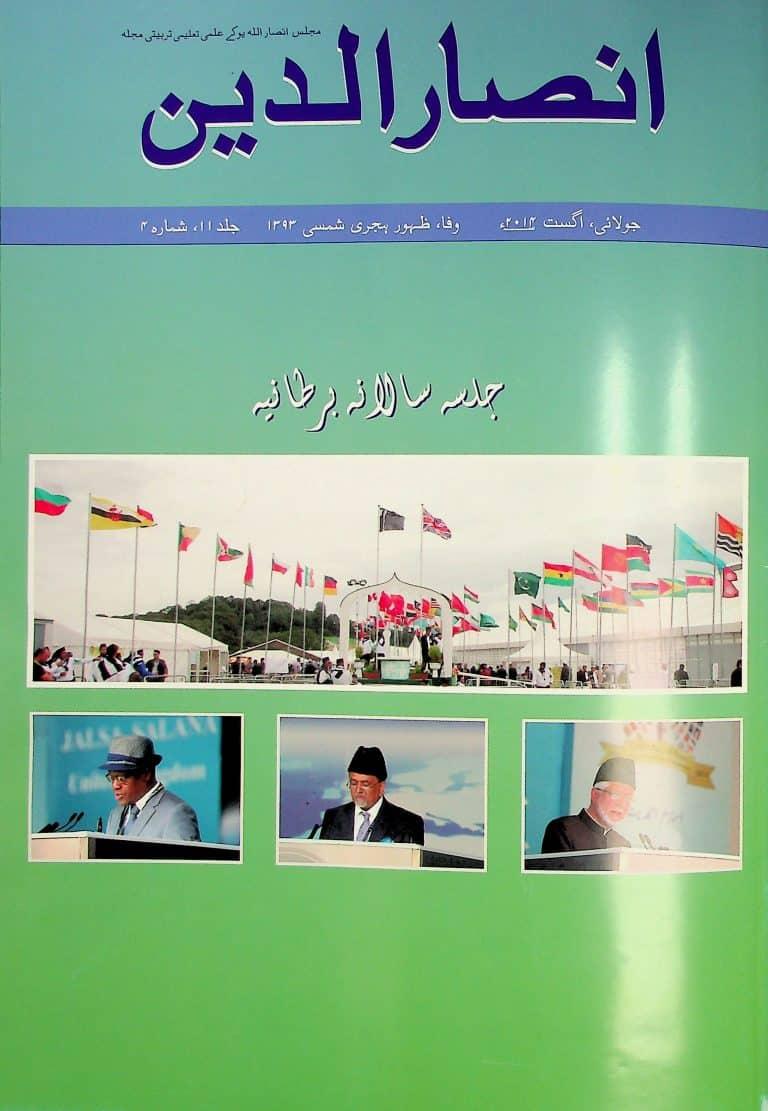 JUL-AUG 2014 – Urdu