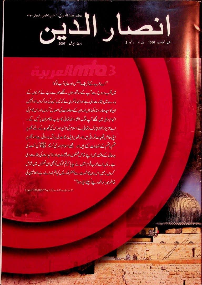 MAR – APR 2007 – Urdu