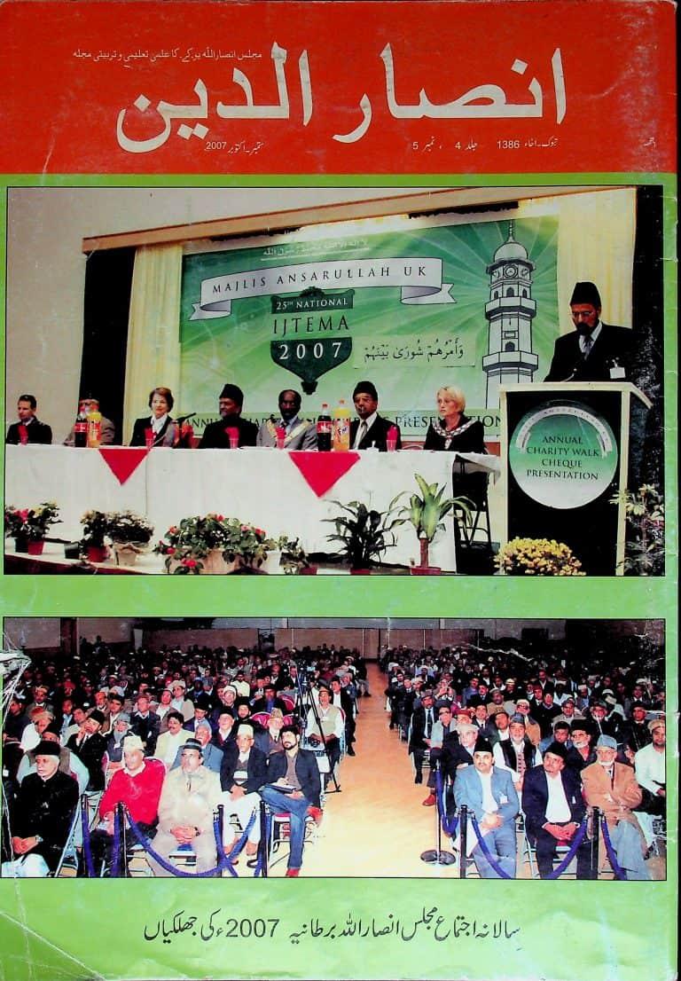 SEP – OCT 2007 – Urdu