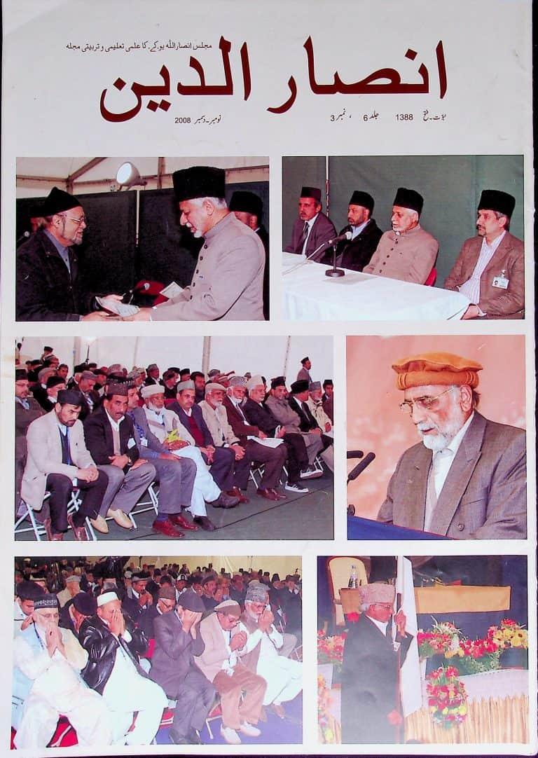 NOV – DEC 2009 – Urdu