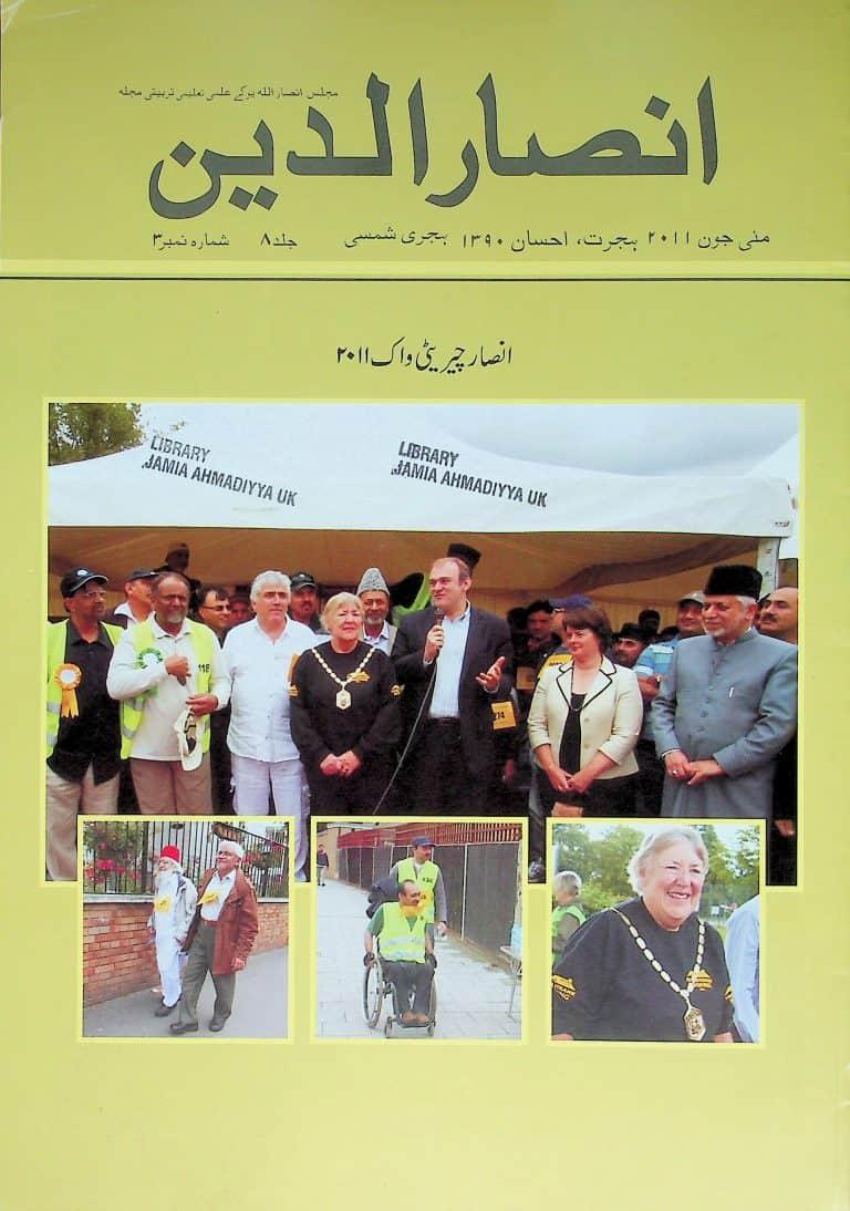 MAY – JUN 2011 – Urdu