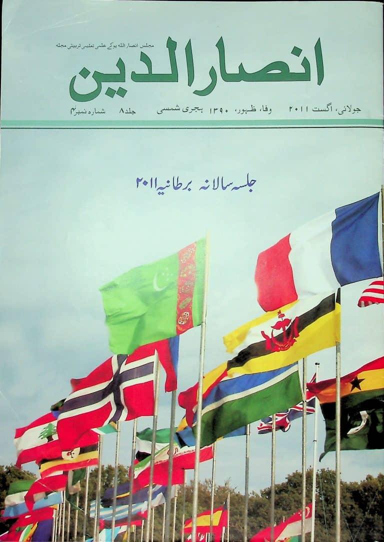 JUL – AUG 2011 – Urdu