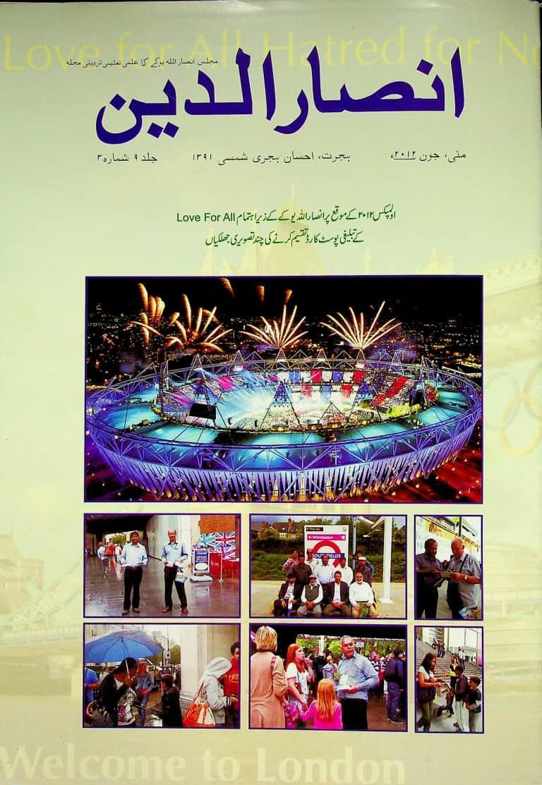 MAY-JUN 2012 – Urdu
