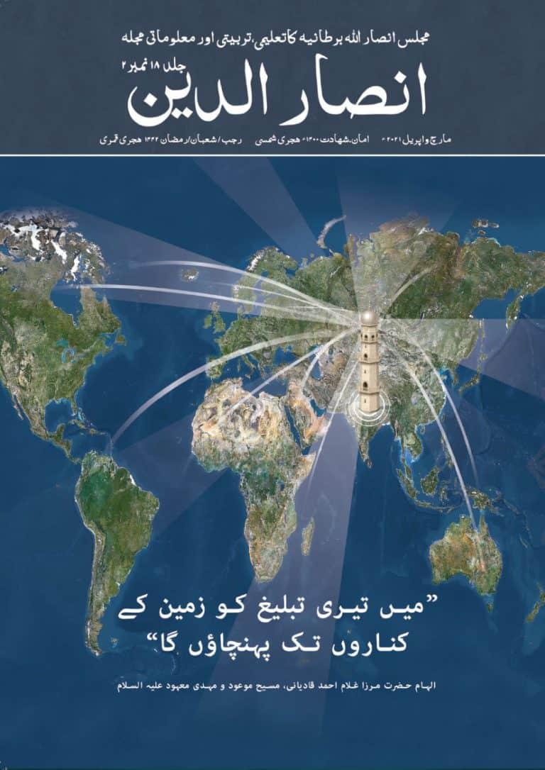 Mar-Apr 2021 – Urdu
