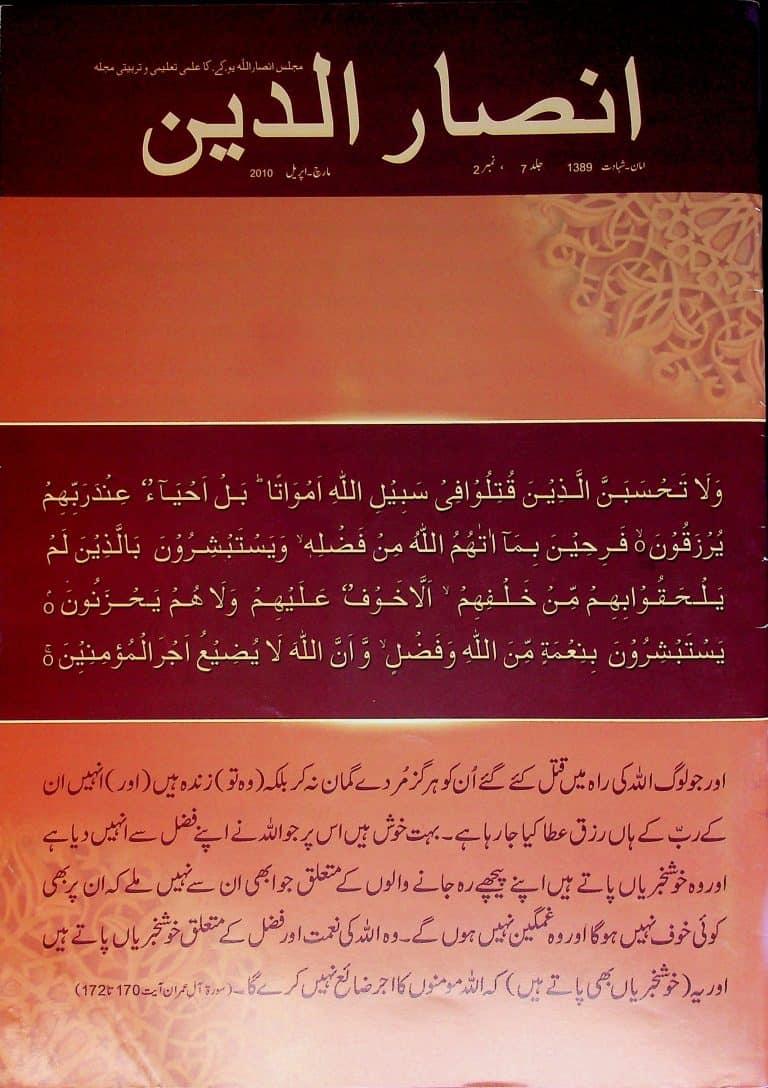 MAR – APR 2010 – Urdu