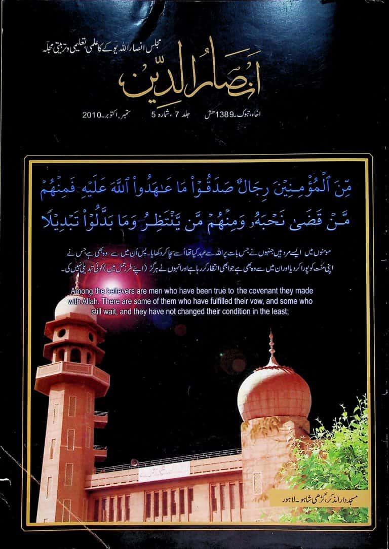 SEP – OCT 2010 – Urdu