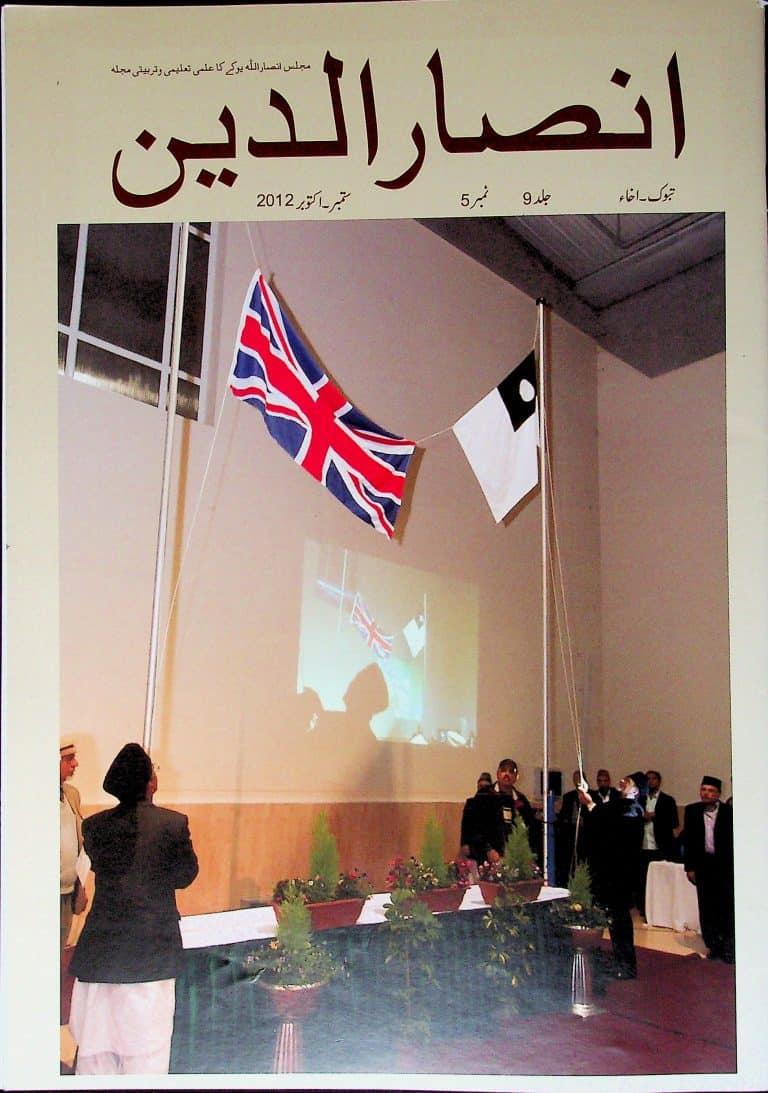 SEP-OCT 2012 – Urdu